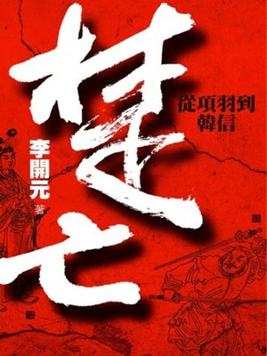 cover image of 楚亡