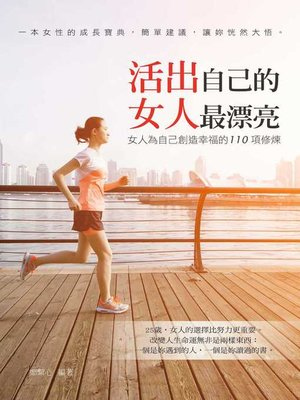cover image of 活出自己的女人最漂亮