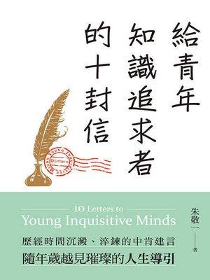 cover image of 給青年知識追求者的十封信(全新版)