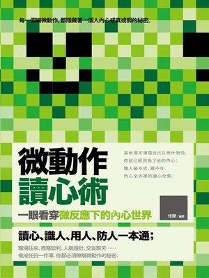 cover image of 微動作讀心術——一眼看穿微反應下的內心世界