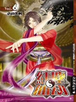 cover image of 紅塵仙劫06