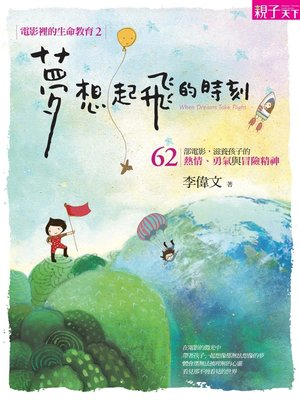 cover image of 電影裡的生命教育2
