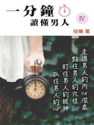 cover image of 一分鐘讀懂男人 Ⅳ