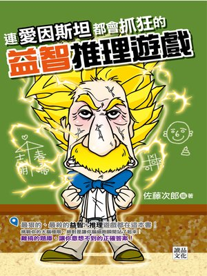 cover image of 連愛因斯坦都會抓狂的益智推理遊戲