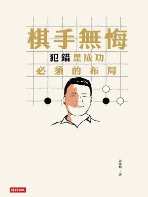 cover image of 棋手無悔