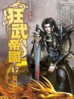 cover image of 狂武帝國17