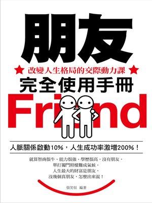 cover image of 朋友完全使用手冊——改變人生格局的交際動力課