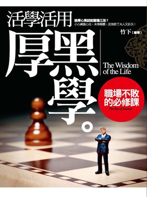 cover image of 活學活用厚黑學─職場不敗的必修課
