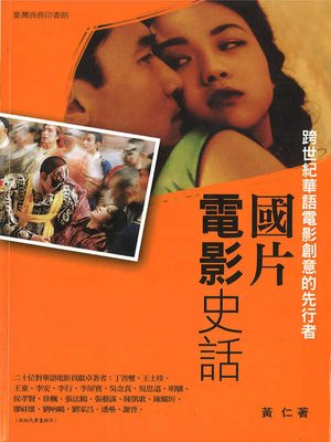 cover image of 國片電影史話