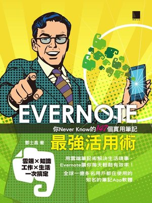 cover image of EVERNOTE最強活用術