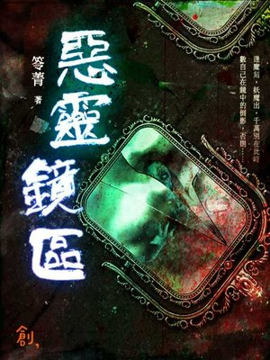 cover image of 惡靈鏡區