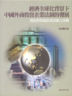 cover image of 經濟全球化背景下中國外商投資企業法制的發展