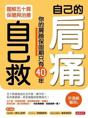 cover image of 自己的肩痛自己救