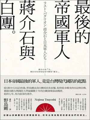 cover image of 最後的帝國軍人