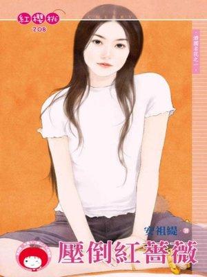 cover image of 壓倒紅薔薇~酒國名花之一
