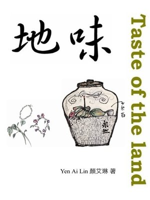 cover image of 地味