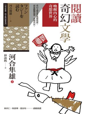 cover image of 閱讀奇幻文學