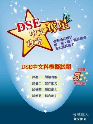 cover image of DSE中文科模擬試題