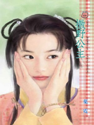 cover image of 撒野公主