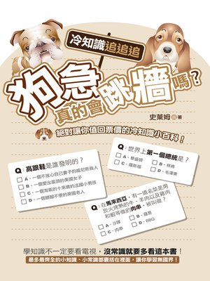 cover image of 狗急真的會跳牆嗎?冷知識追追追