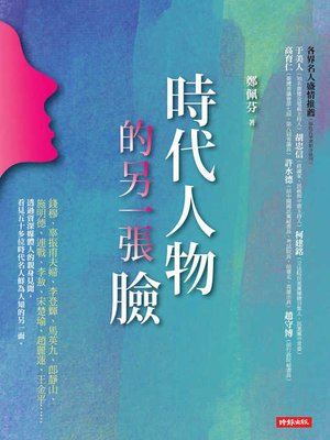 cover image of 時代人物的另一張臉
