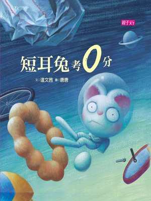cover image of 短耳兔考零分