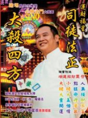 cover image of 大殺四方