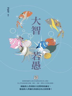 cover image of 大智若愚