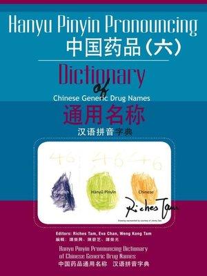cover image of 中國藥品通用名稱漢語拼音字典(六) (Hanyu Pinyin Pronouncing Dictionary of Chinese Generic Drug Names 6)
