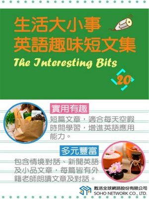 cover image of 生活大小事 英語趣味短文集20 (The Interesting Bits 20)