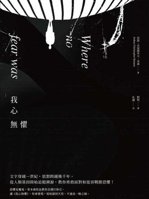 cover image of 我心無懼