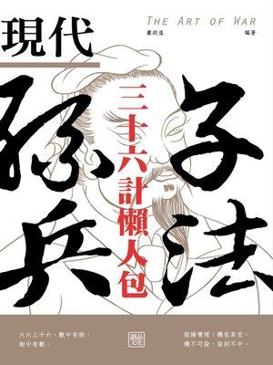 cover image of 現代孫子兵法