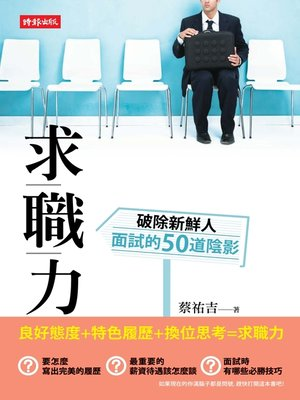 cover image of 求職力