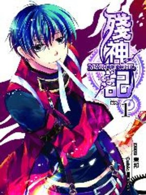 cover image of 殘神記01