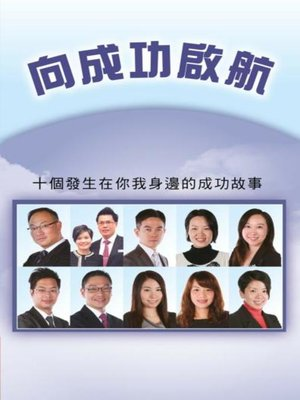 cover image of 向成功啟航