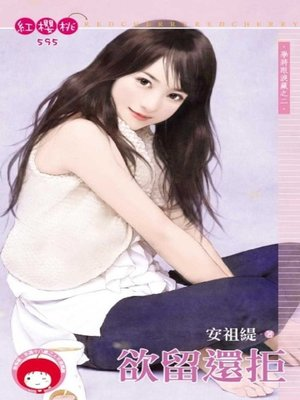cover image of 欲留還拒~學將眼淚藏之二