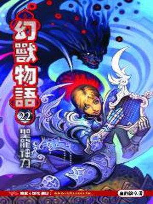 cover image of 幻獸物語22