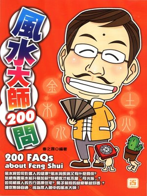 cover image of 風水大師200問
