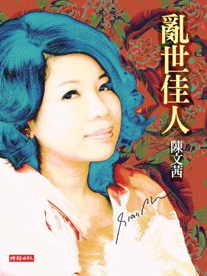 cover image of 亂世佳人