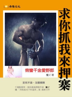 cover image of 求你抓我來押寨