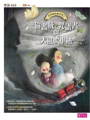 cover image of 神祕圖書館偵探3