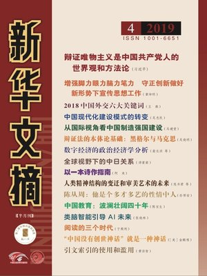 cover image of 新華文摘2019年第4期