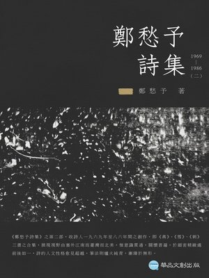 cover image of 鄭愁予詩集II:1969~1986