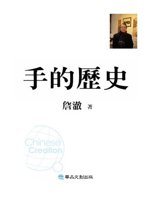 cover image of 手的歷史