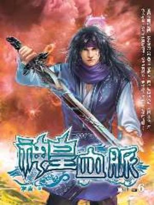 cover image of 神皇血脈06