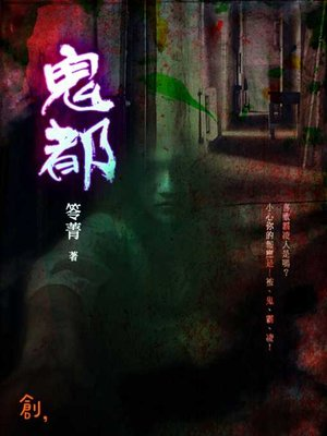 cover image of 鬼都