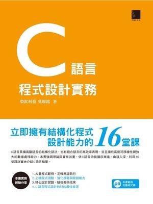 cover image of C語言程式設計實務-立即擁有結構化程式設計能力的16堂課