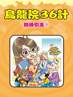 cover image of 烏龍院36計03
