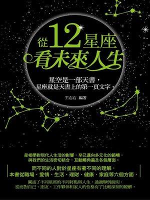 cover image of 從12星座看未來人生