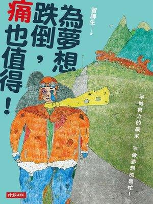 cover image of 為夢想跌倒,痛也值得!